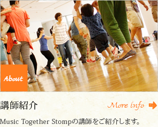 Music Togetherとは